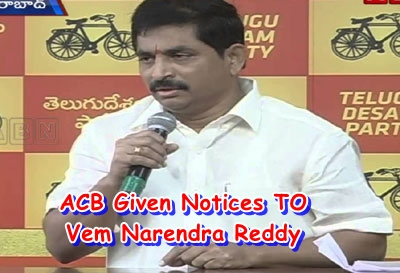 ACB given Notices To Vem Narendra Reddy |Cash For Note News