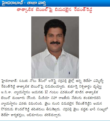 TDP MLA Revanth Reddy Released on Conditional Bail Latest News