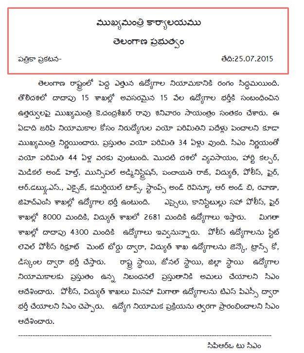TSPSC 15k Jobs In Telangana state
