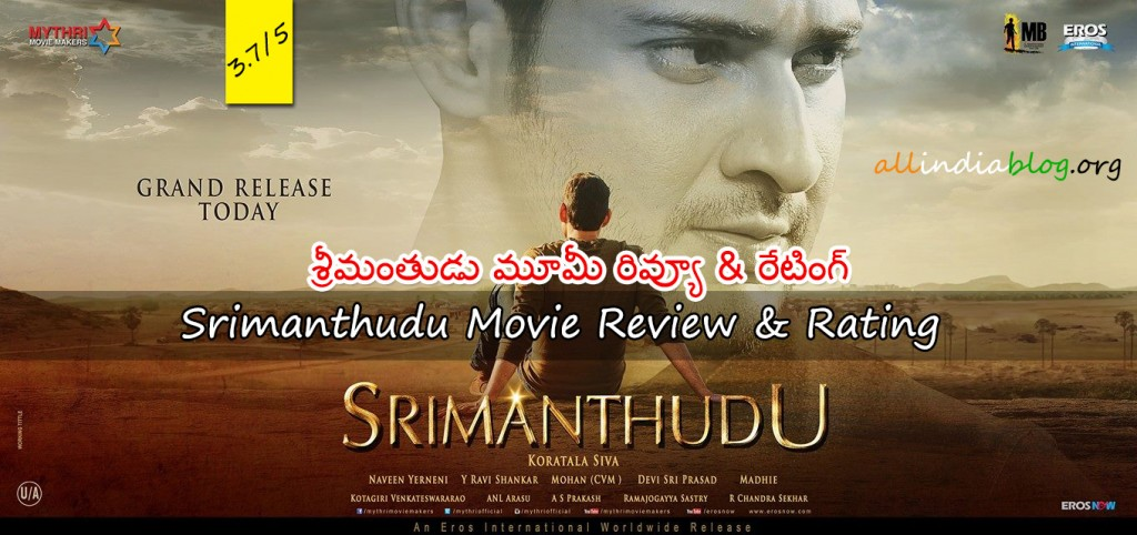 srimanthudu movie review & rating
