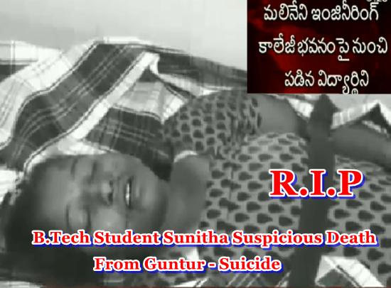 B.Tech Student Sunitha Suspicious Death From Guntur - Suicide