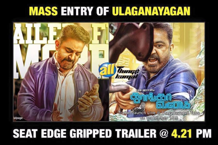 Thoongavanam Movie First Look Trailer - CheekatiRajyam - Kamal Hassan