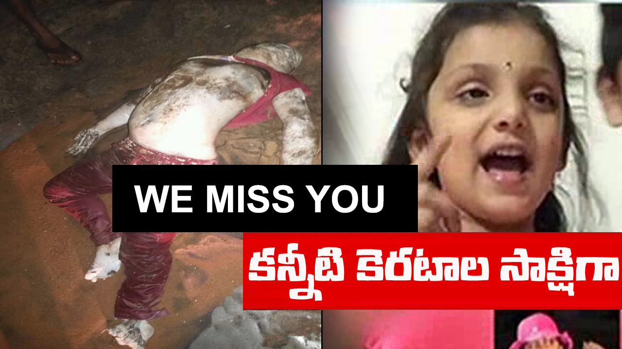 Vizag 6 Years Old Girl Aditi Died and Dead Body Found at Dibbalapalem Beach