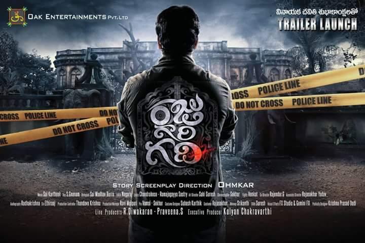 Raju Gari Gadhi Movie Review & Rating, Public Talk