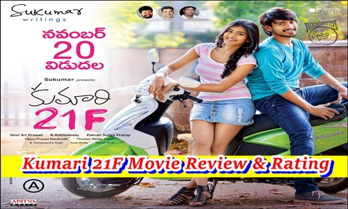 Kumari 21F Movie Review & Rating, Public Talk - Live Updates