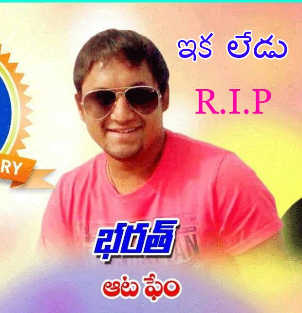 Aata Fame Bharath Commits Suicide & Died - Rest in Peace