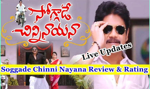 Soggade Chinni Nayana Movie Review, Rating - Live Updates, Story Public Talk