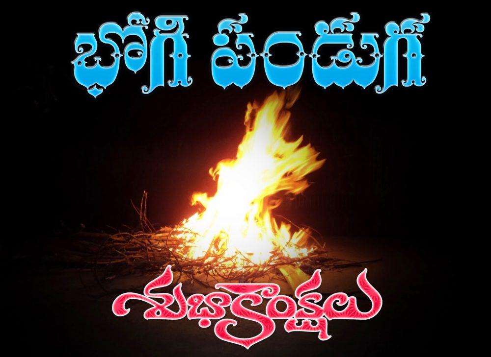 Bhogi-subhakanshalu-images