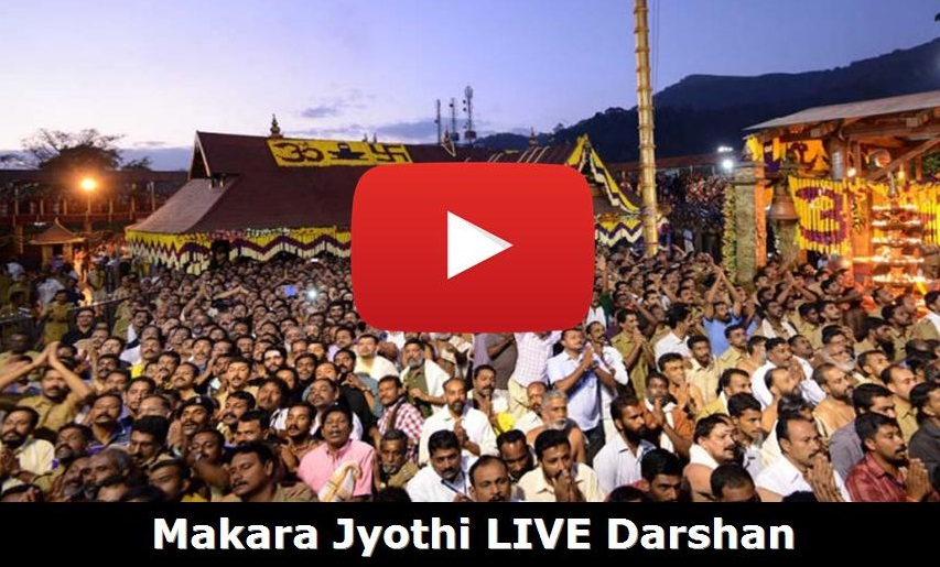 Makara-Jyothi-YouTube-Live-Darshan