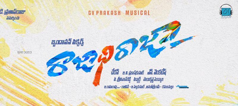 Rajadhi Raja Telugu Movie Review Rating Sharwanand Nithya Menon Prakash Raj