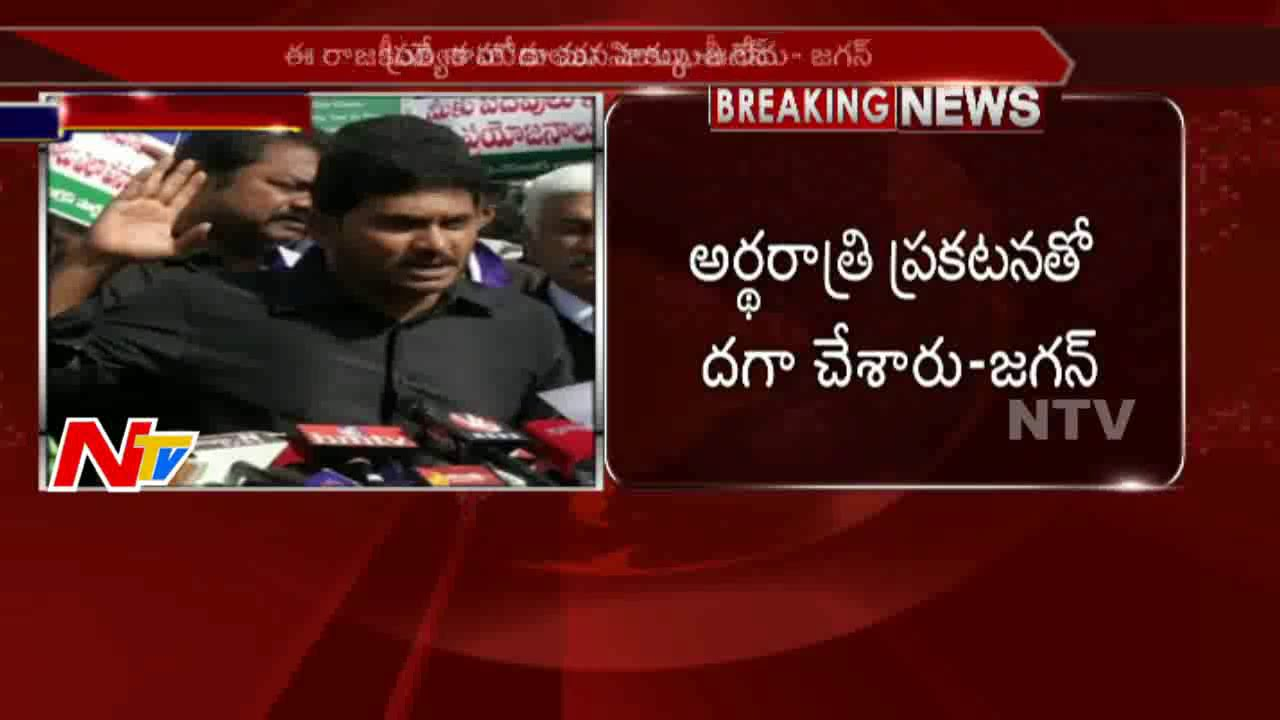 jagan-calls-bandh-on-10th-sept