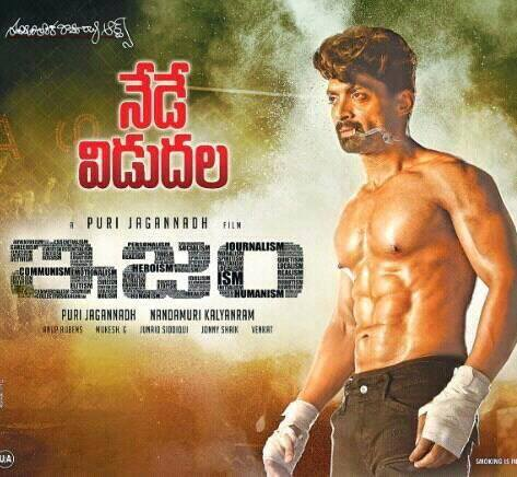 ism-movie-review-rating