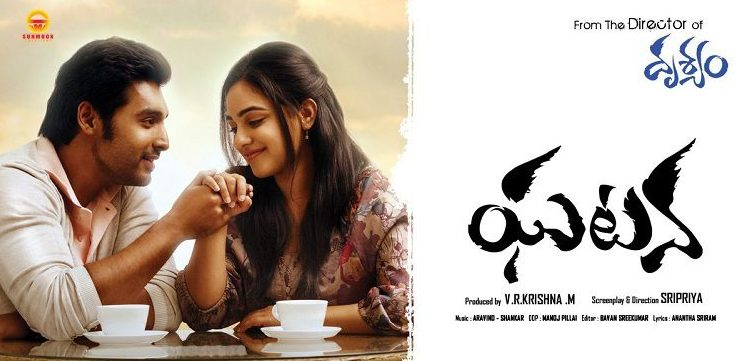 Ghatana Telugu Movie Review