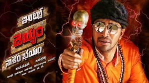 Intlo Deyyam Nakem Bhayam Movie Review & Rating