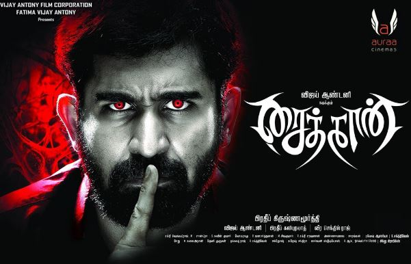 Saithan Tamil Movie Review Rating Story Plot -Vijay Antony and Arundhathi Nair