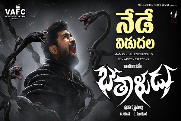 Vijay Antony's Bhetaludu Movie Review Rating Story line Public Talk