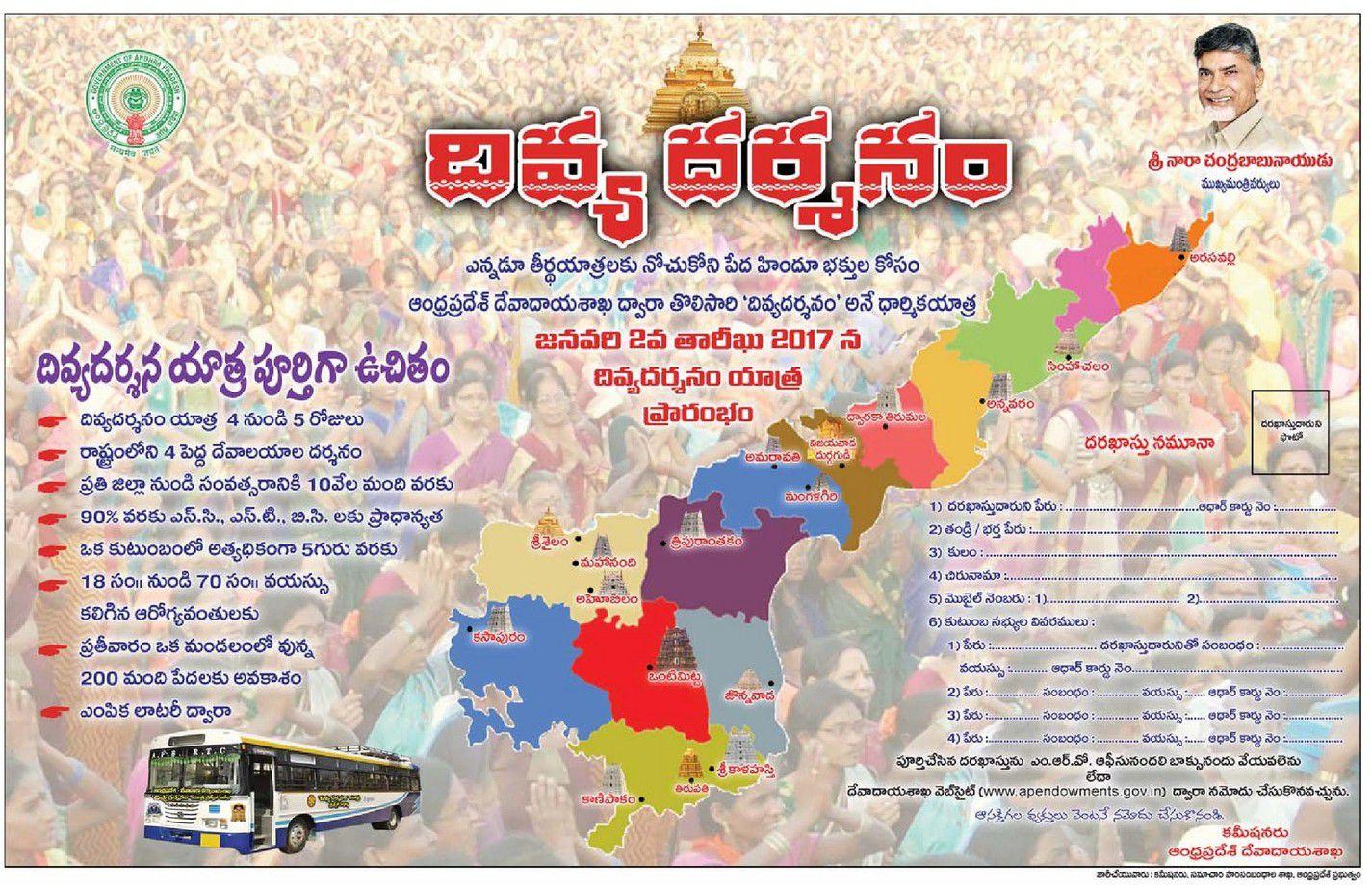 ap-govt-divya-darsanam